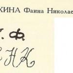 Крохина Фаина Николаевна