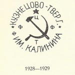 фабрика имени М.И. Калинина село Кузнецово Тверской области. г. 1928-1929