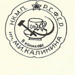 НКМП РСФСР в Конакове 1934-1940
