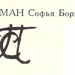 Прессман Софья Борисовна