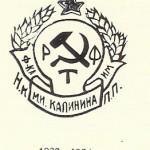 Р Т Ф 1932-1934