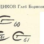 Садиков Глеб Борисович