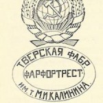 Тверская фабрика ФАРФОРТРЕСТ им.т. М.И.Калинина1924-1927