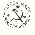 Тверск. Фабр. им. М.И.Калинина 1929-1932
