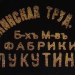 Федоскинская трудовая артель бывших мастеров фабрики Лукутина 1910-ые годы середина 1920-х годов