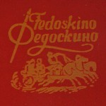 Федоскинская фабрика миниатюрной живописи 1990-ые годы лаковая шкатулка клеймо
