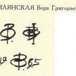 Филянская Вера Григорьевна