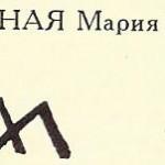 Холодная Мария Петровна