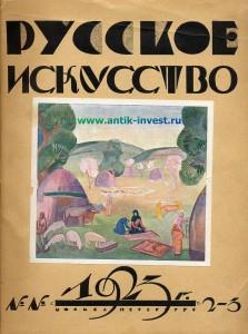 журнал русское искусство 1923 редкий номер