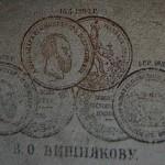 мастерская в о вишнякова конец 1880-ых - 1890-ые годы лаковая шкатулка вишняков