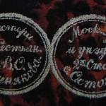 мастерская в о вишнякова 1877 - начало 1880 лаковые шкатулки клеймо на шкатулке