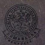 мастерская О. Ф Вишнякова с сыновьями 1865 -1870 лаковые шкатулки клейма