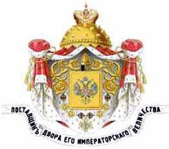 изображение государственного герба поставщик двора его императорского величества
