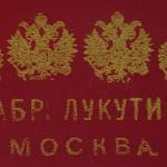 фабрика Н.А. Лукутина 1896-1902 годы лукутин шкатулка лаковая миниатюра клейма