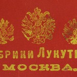 фабрика Н. А. Лукутина 1896-1902 годы