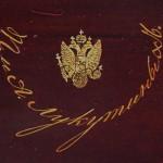 фабрика П.В. и А.П. Лукутиных 1843-1863 годы, вензель на гербе Н или А соответствует периоду царствования Императора Николая I (по 1855 г) или Александра II (1855-1881)