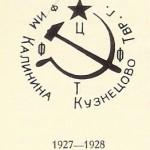 фабрика имени М.И. Калинина село Кузнецово Тверской области. г. 1927-1928
