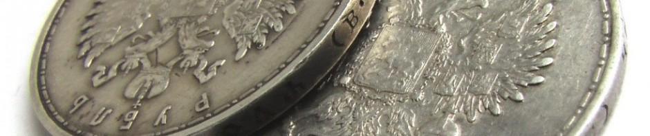 монеты царской россии серебряные юбилейные рубли