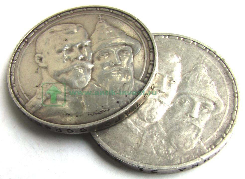серебряные монеты царская россия 1 рубль 300 лет дому романовых
