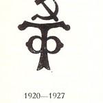 1920 -1927 клейма конаковского фаянса