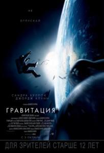 номинанты на оскар 2014 фильм гравитация 2013