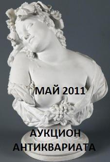 май 2011 интернет аукцион антиквариата торги antik-invest