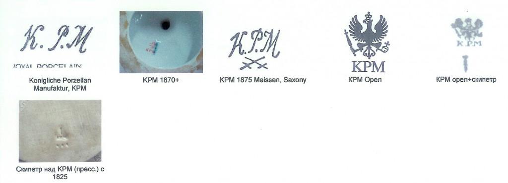 марки и клейма KPM (КПМ, КРМ) - Королевская Берлинская Мануфактура (Konigliche Porzellan Manufaktur)