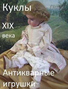 интернет аукцион антикварные старинные куклы торги antik-invest