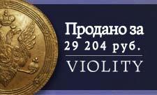 Аукцион антиквариата «Виолити»