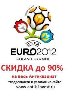 чемпионат европы по футболу евро 2012