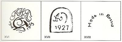 юбилейное клеймо специальный знак экспортное клеймо гфз