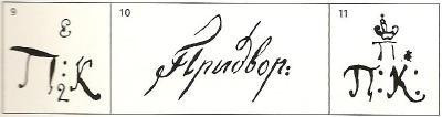 редчайшие марки и клейма фарфора русского